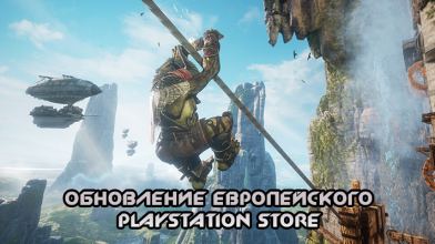Обновление европейского PlayStation Store от 14 марта 2017 года