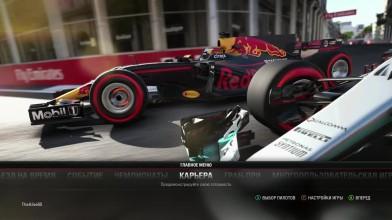 Первый взгляд на F1 2017