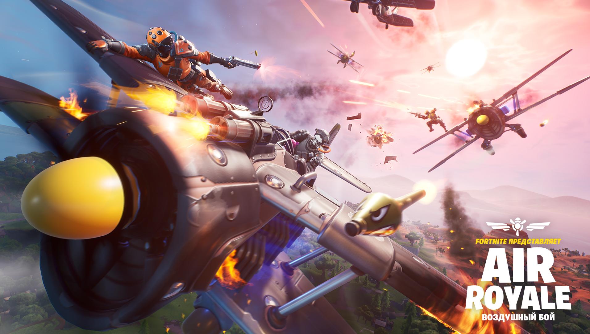 Теперь в Fortnite можно летать на самолетах
