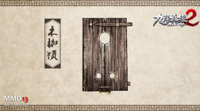 В Age of Wushu 2 вы сможете заковать противника в кандалы 16274