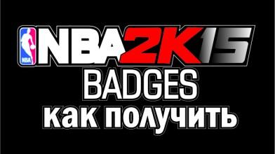 NBA 2K15 Как получить badges (бэйджи)