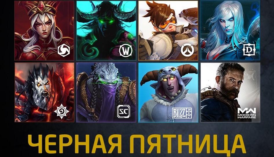 """Скидки в честь """"Черной пятницы"""" в магазине Blizzard Battle.net"""