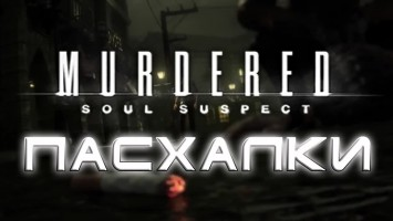 Пасхалки в игре Murdered: Soul Suspect [Easter Eggs]