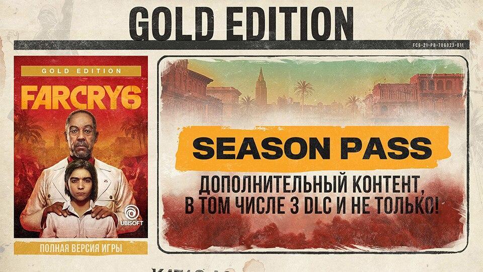 Представлены четыре издания Far Cry 6