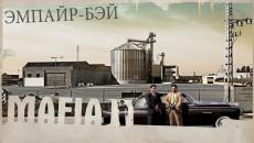 Эмпайр-Бэй