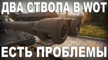 Самая большая проблема механики двух орудий