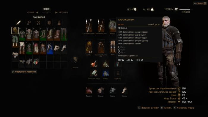 Улучшение Темерских доспехов для The Witcher 3: Wild Hunt - Скриншот 1