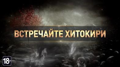 For Honorr - Хитокири: трейлер игрового процесса