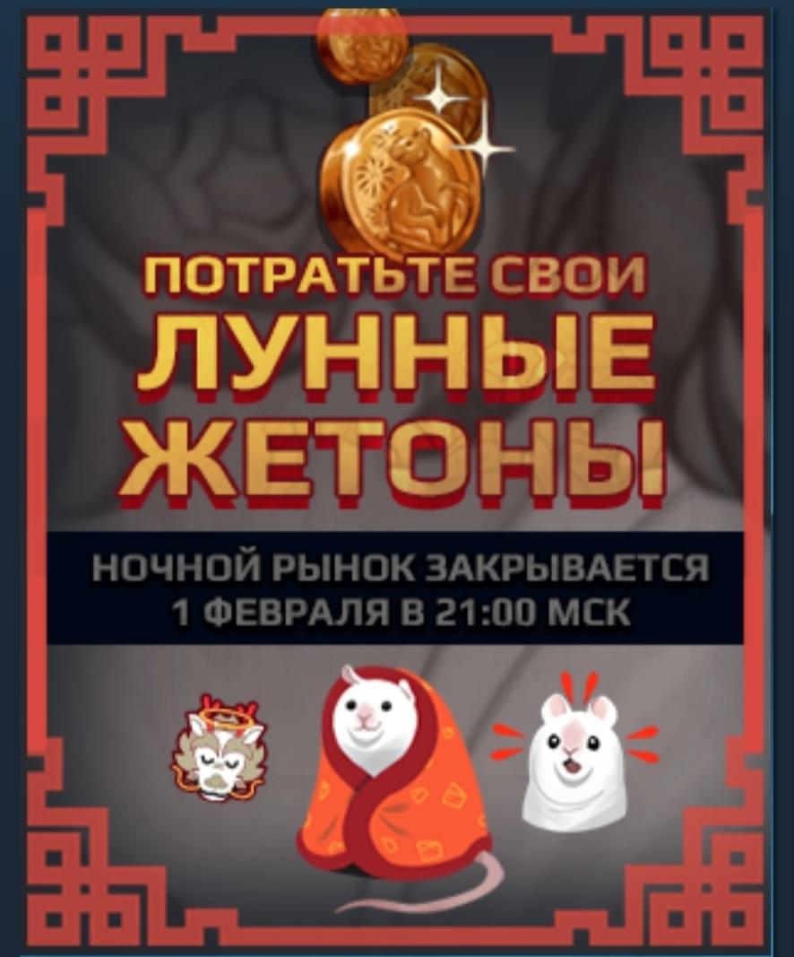 Valve продлила акцию с лунными жетонами до 1 февраля