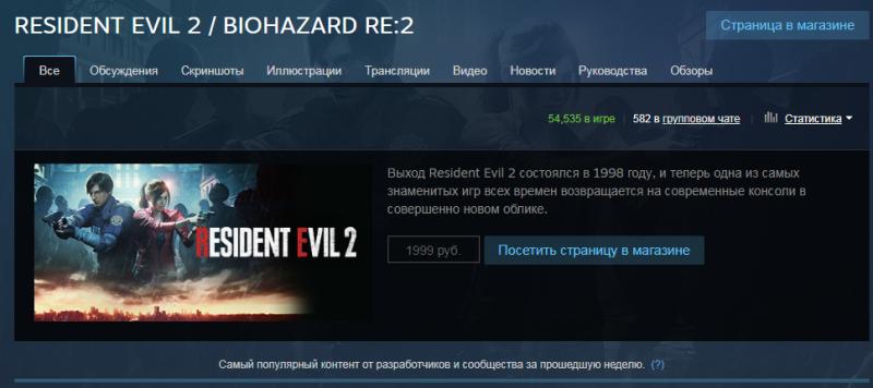 Resident Evil 2: Remake доступен для покупки!