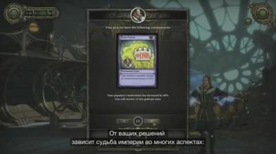 "Divinity: Dragon Commander ""Релизный трейлер"""