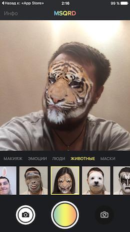 приложение с масками для айфона