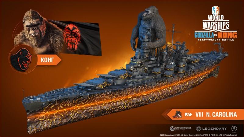 VIII Carolina King Kong