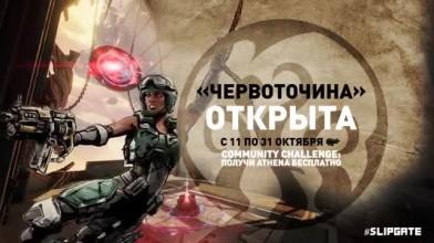 """Quake Champions - игровое событие """"Червоточина"""""""