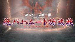 Final Fantasy XIV - Открыта Ultimate-версия рейда The Unending Coil of Bahamut