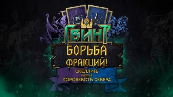 Борьба фракций уже в Gwent: The Witcher Card Game!