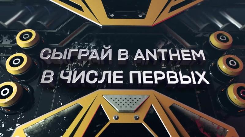 Трейлер VIP-демоверсии Anthem