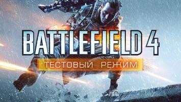 Battlefield 4 CTE обновили до версии 162339