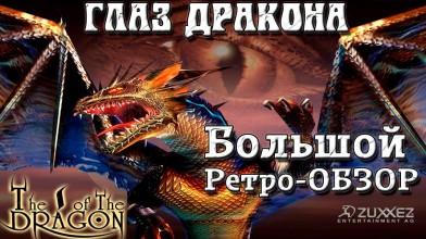 The I of the Dragon / Глаз Дракона РЕТРО-ОБЗОР