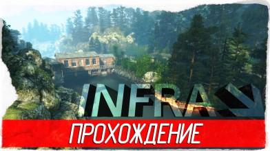 """Атмосферное прохождение игры """"INFRA"""""""