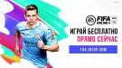 Вышла FIFA Online 4 - бесплатный оптимизированный футбольный симулятор