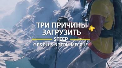 STEEP - 3 причины загрузить с PlayStation Plus на PS4