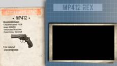 "Battlefield 4 ""Гайд: M412 REX"""