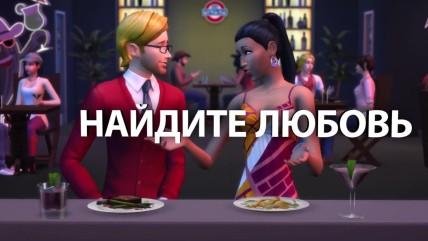The Sims 0 официальный трейлер для консолей