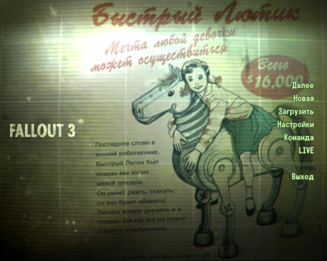 Скачать игру fallout. 3.