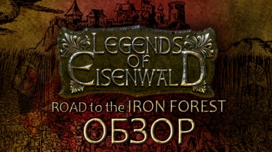 "Обзор Legends of Eisenwald DLC ""Road to Iron Forest"""