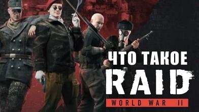 Экшен RAID: World War 2 получил геймплейный трейлер