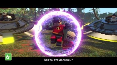 LEGO Суперсемейка - трейлер семьи Парр