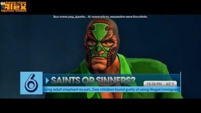 Saints Row 3. Угарная озвучка. (AlexPozitiv)