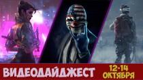 Видеодайджест 12-14 октября - насилие в Cyberpunk 2077, выход Payday 3, трейлер S.T.A.L.K.E.R.: Legacy of Times