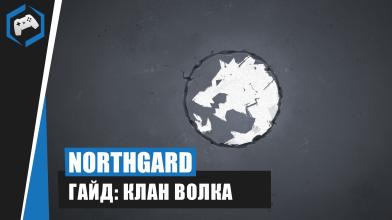 Northgard: Гайд - Клан Волка