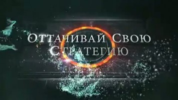 "Magic: The Gathering - Duels of the Planeswalkers 2013 ""Русский трейлер"""