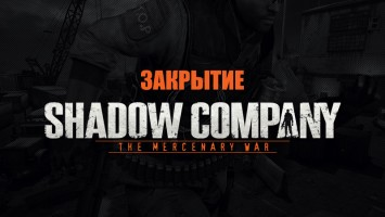 Shadow Company закрыт