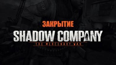 Shadow Company закрыт