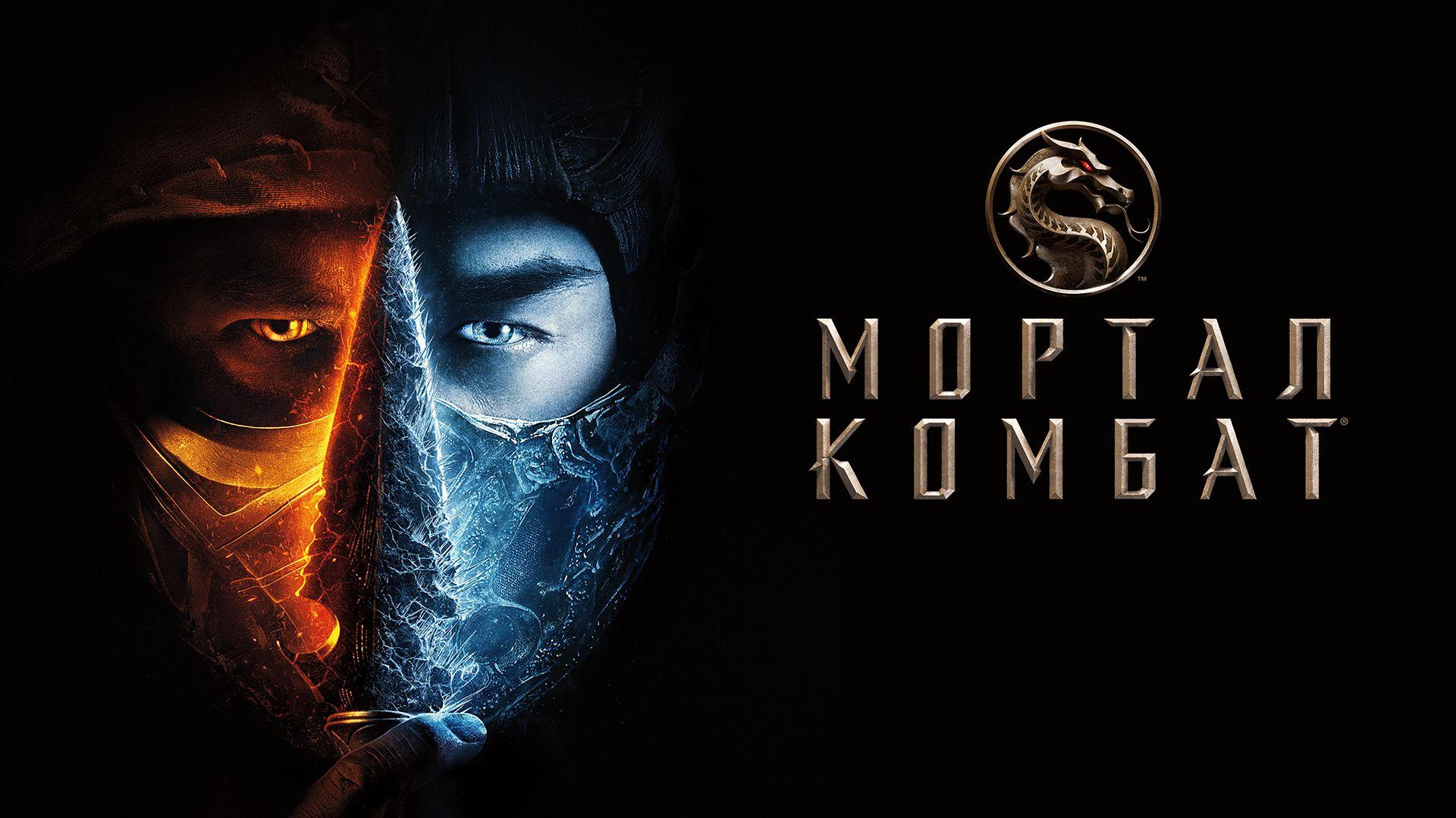 """Warner Bros. будет развивать киновселенную """"Мортал Комбат""""- в планах сиквел и сольники для персонажей"""