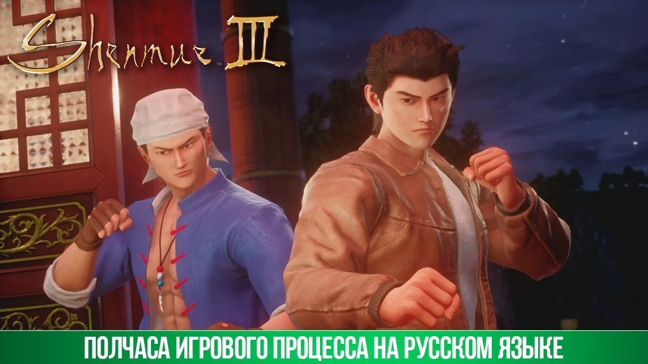 Полчаса игрового процесса Shenmue 3 на русском языке