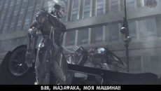 Русификация Metal Gear Rising: Revengeance готовится к завершению!