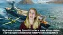 """World of Warships Blitz """"Приплыли!"""" - Выпуск второй"""
