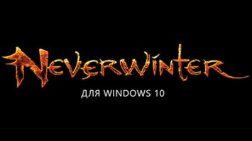 Neverwinter для Windows 10