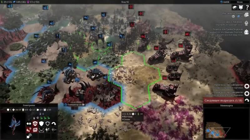 В глубокой ... осаде - Warhammer 40,000- Gladius - Tyranids - Эпизод 5