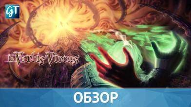 In Verbis Virtus - Обзор