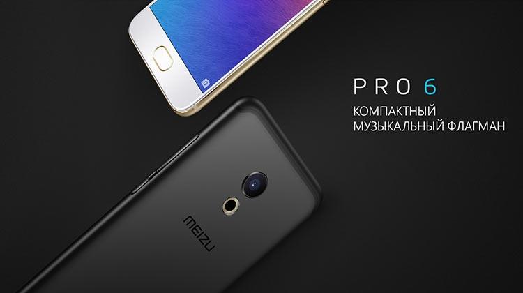 Флагман Meizu Pro 7 будет использовать MediaTek Helio X30