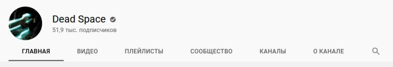 Что-то готовится: Официальный YouTube-канал Dead Space обновил оформление после долгих лет бездействия