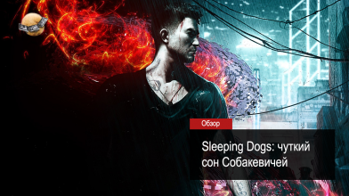 Обзор Sleeping Dogs. Чуткий сон Собакевичей