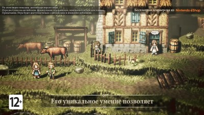 OCTOPATH TRAVELER - аптекарь Альфин (Nintendo Switch)