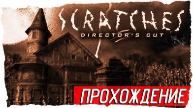 """Атмосферное прохождение хоррор-квеста """"Scratches: Director's Cut (Шорох)"""""""